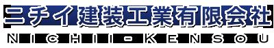 『ニチイ建装工業有限会社』は稲敷市の塗装工事業者です|ただいまスタッフ求人中!